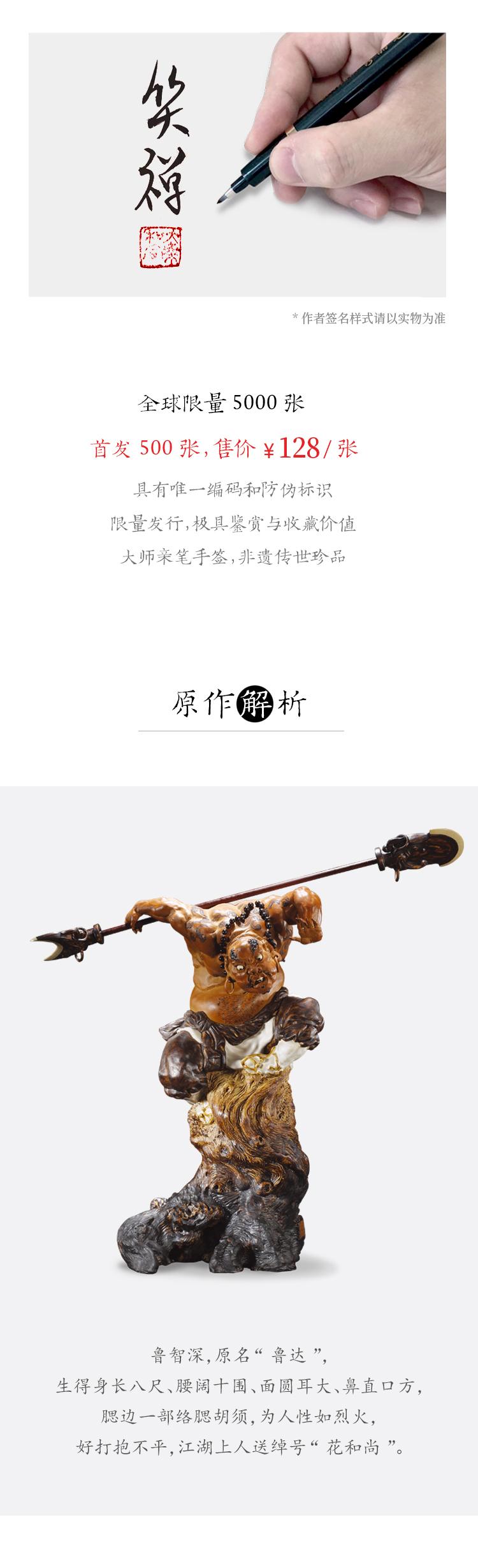 鲁智深大闹野猪林_02.jpg