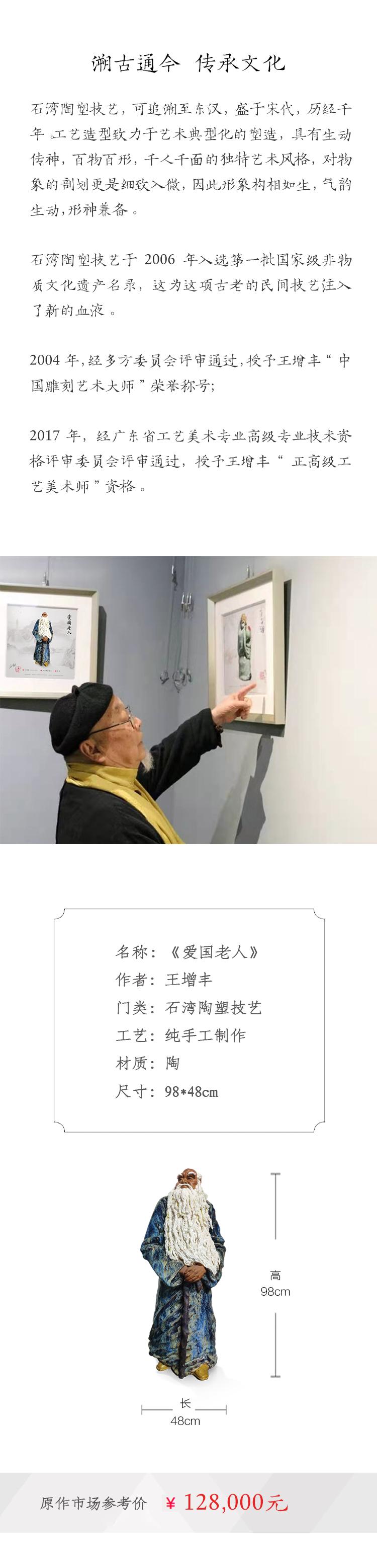 王增丰-爱国老人_03.jpg