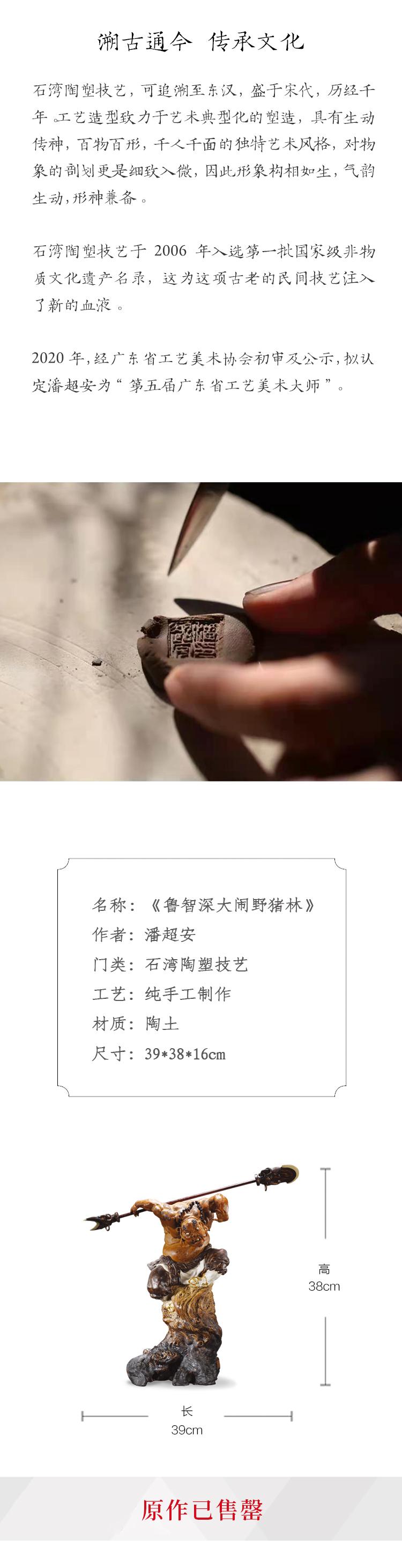 鲁智深大闹野猪林_03.jpg