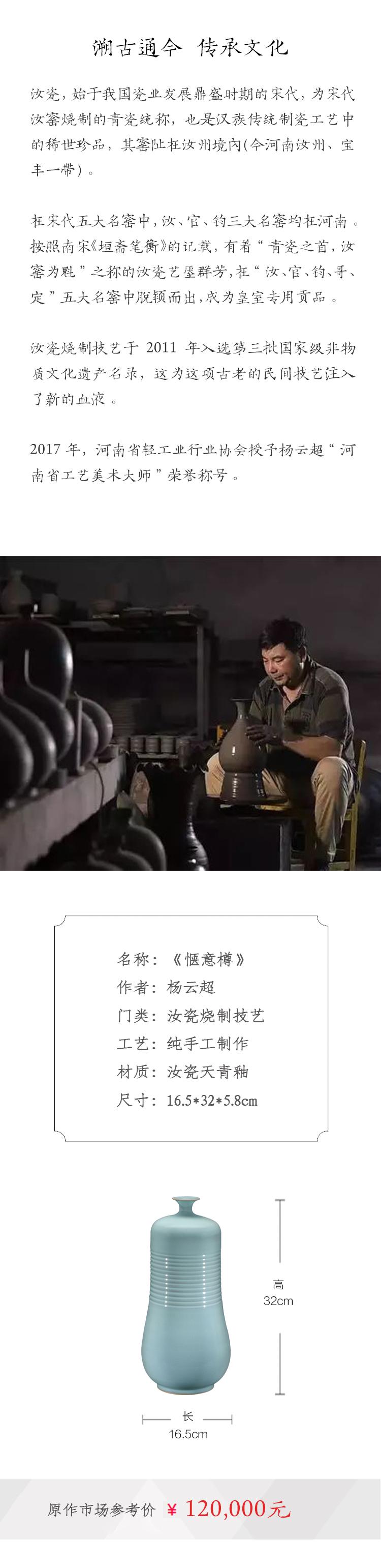 杨云超《惬意樽》_03.jpg