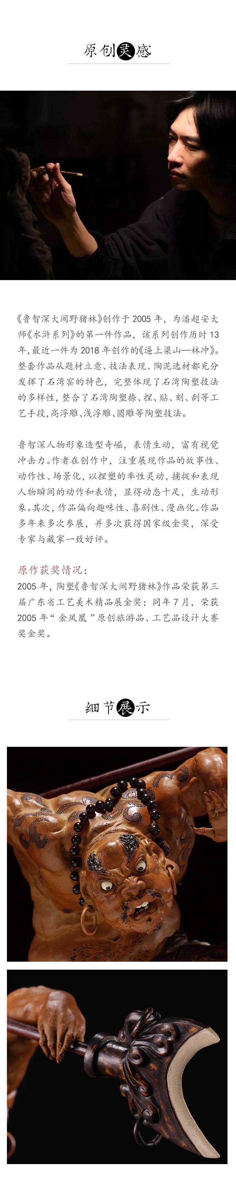 鲁智深大闹野猪林_04.jpg