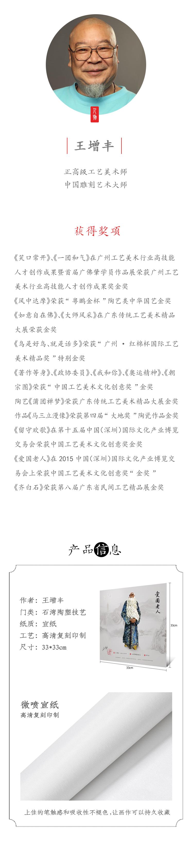 王增丰-爱国老人_07.jpg