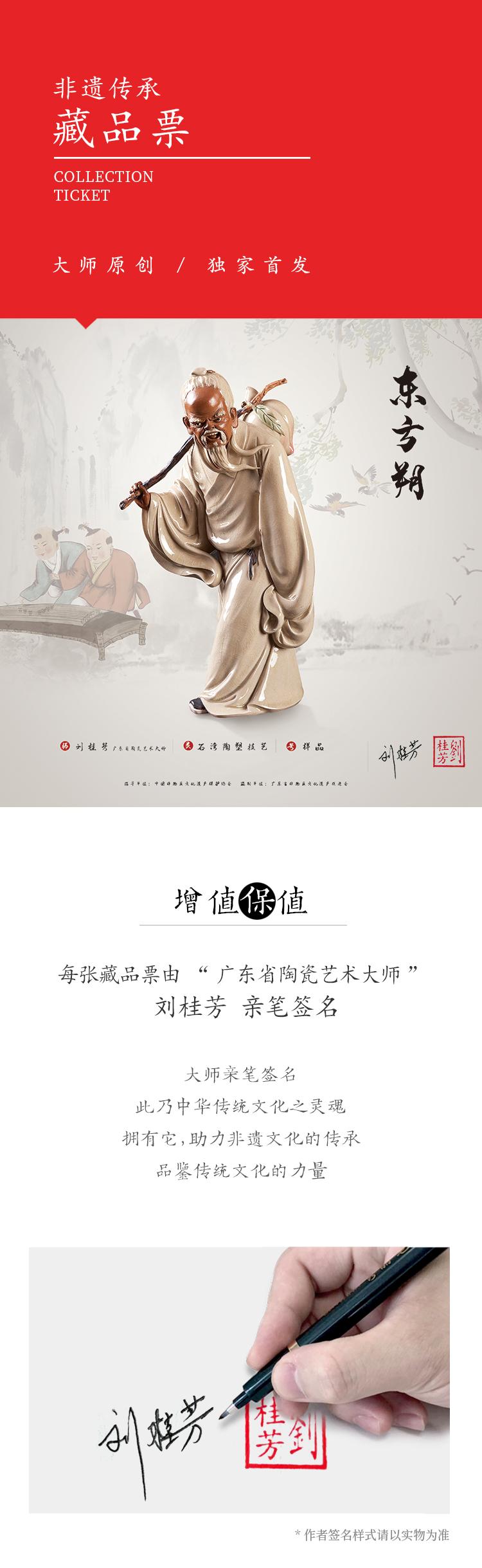 刘桂芳-东方朔_01.jpg