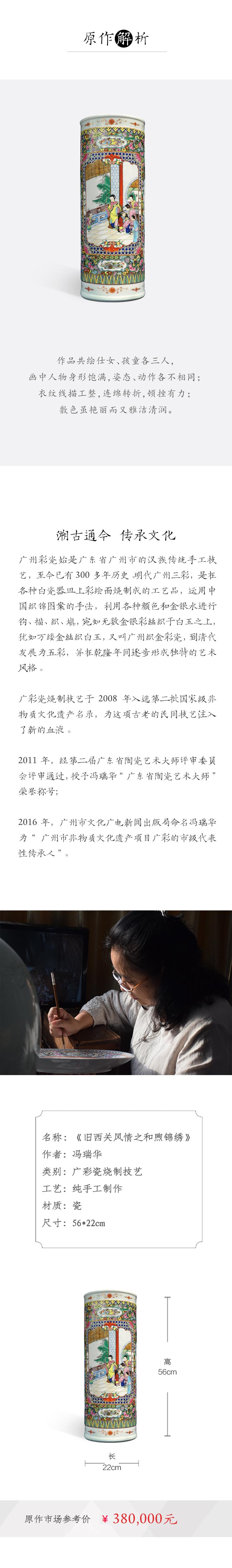 旧西关风情之和煦锦绣_03.jpg