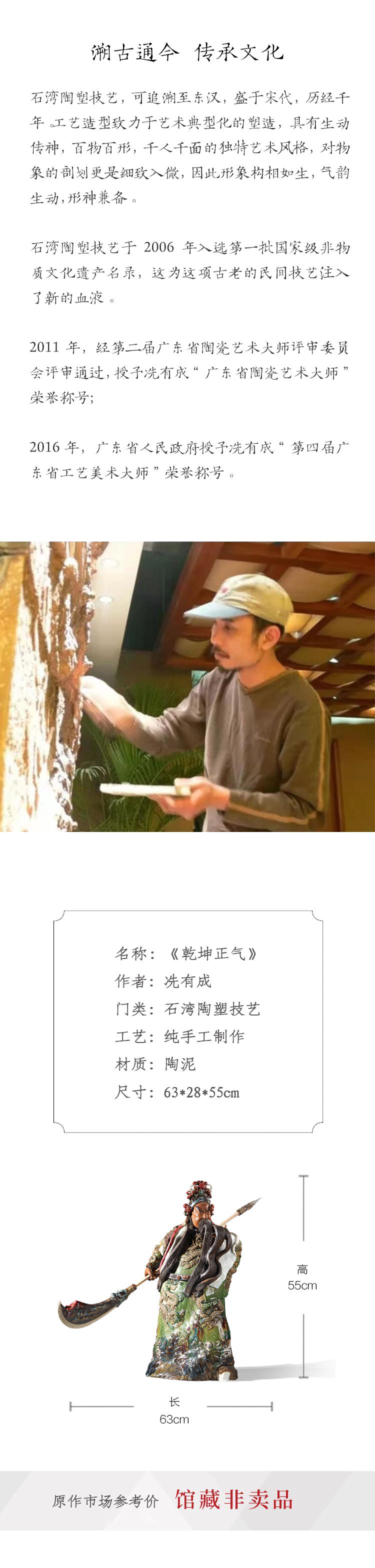 冼有成-乾坤正气_03.jpg