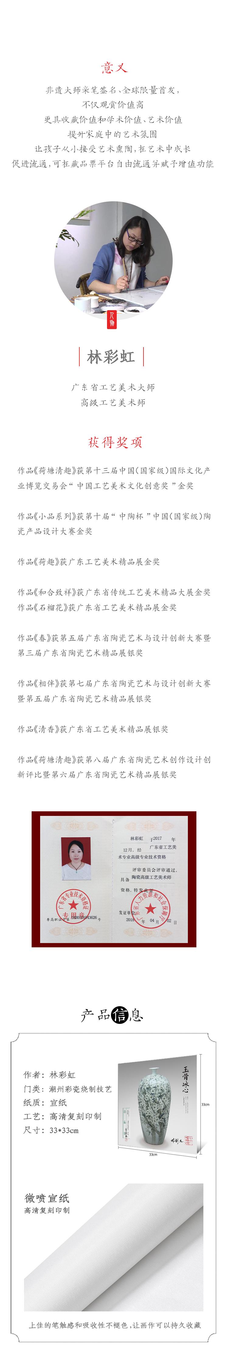 玉骨冰心_09.jpg