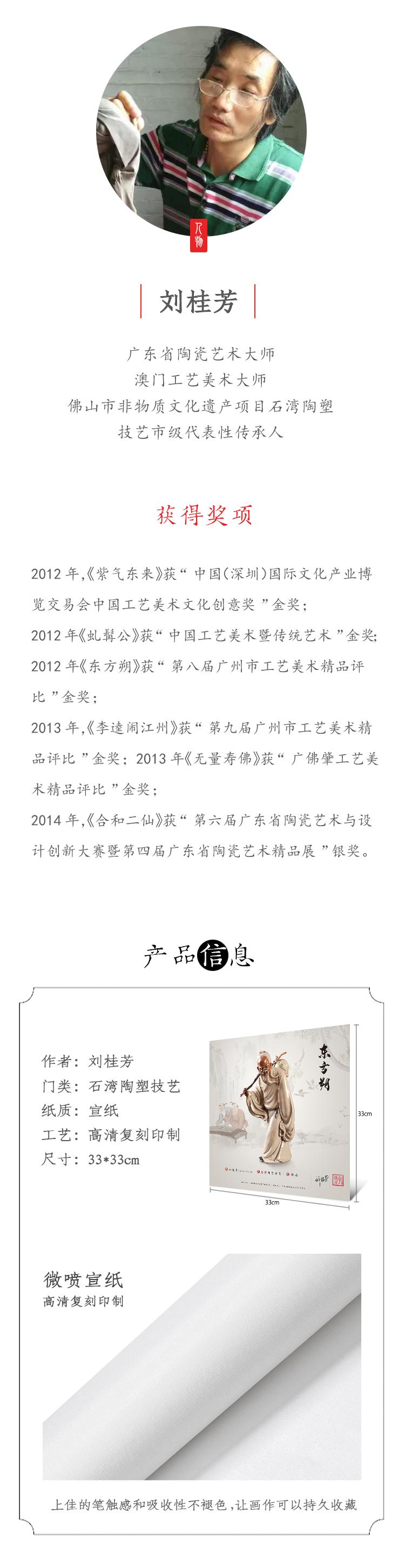 刘桂芳-东方朔_06.jpg