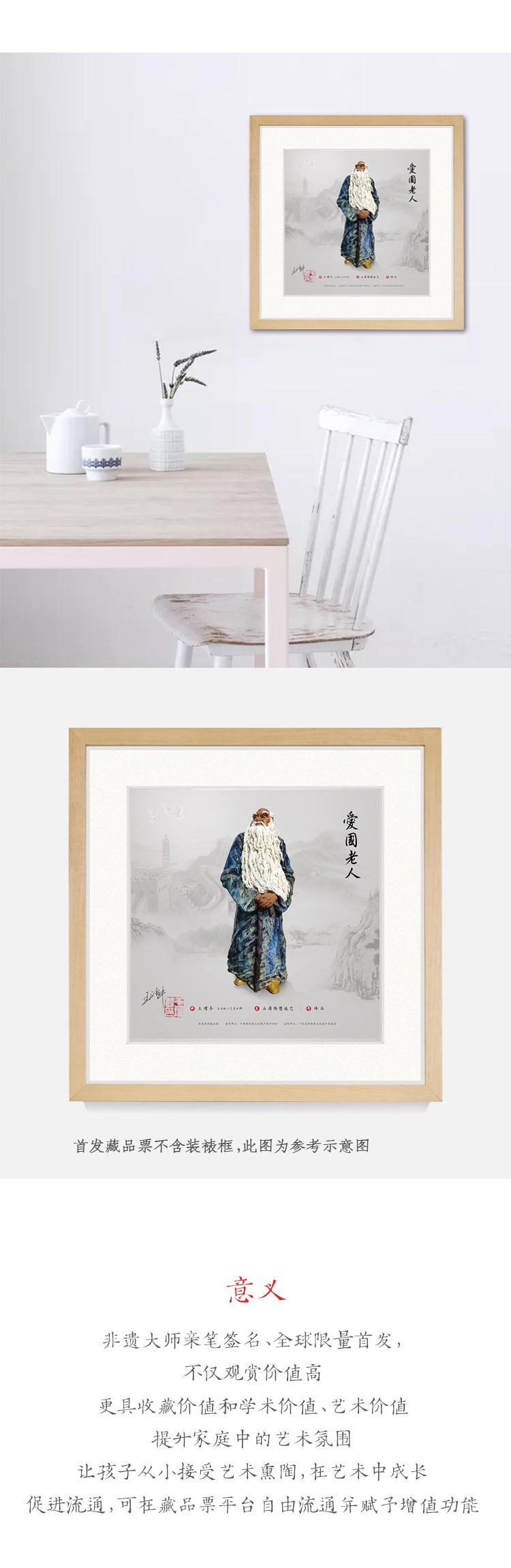 王增丰-爱国老人_06.jpg