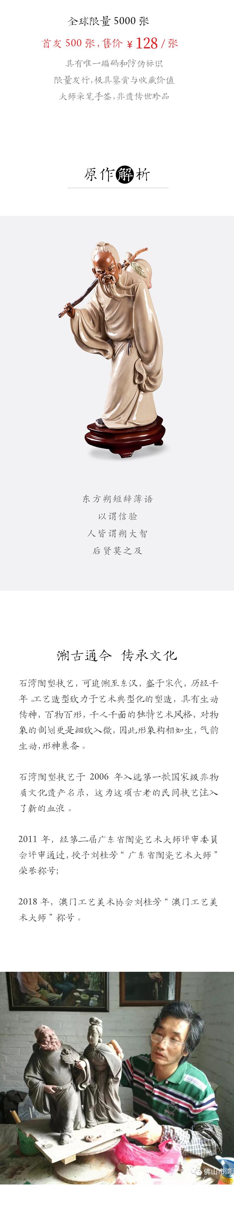 刘桂芳-东方朔_02.jpg