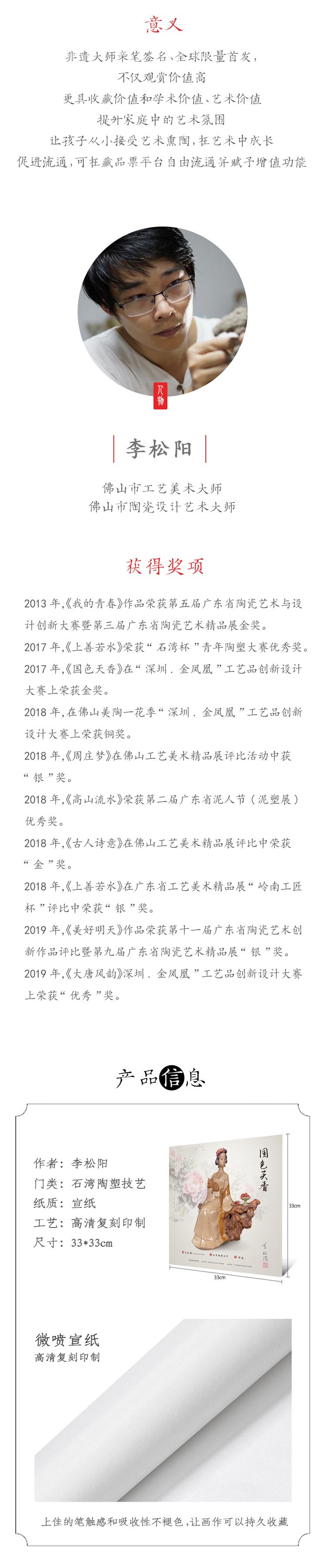 国色天香_06.jpg