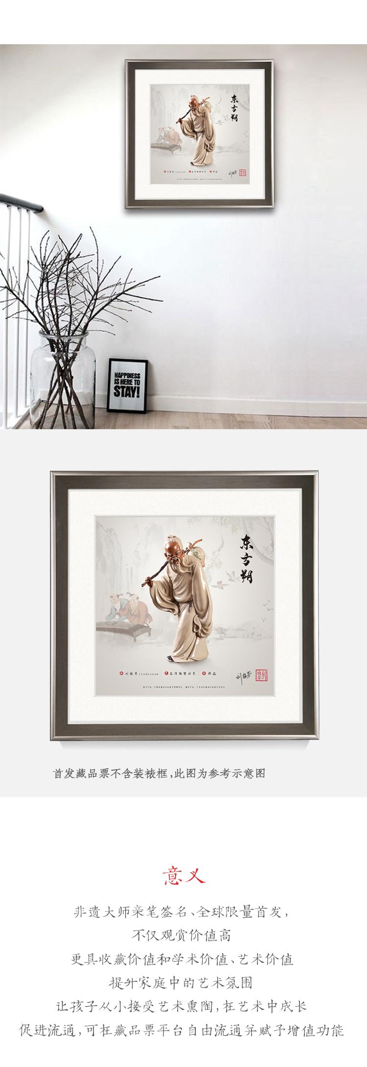 刘桂芳-东方朔_05.jpg