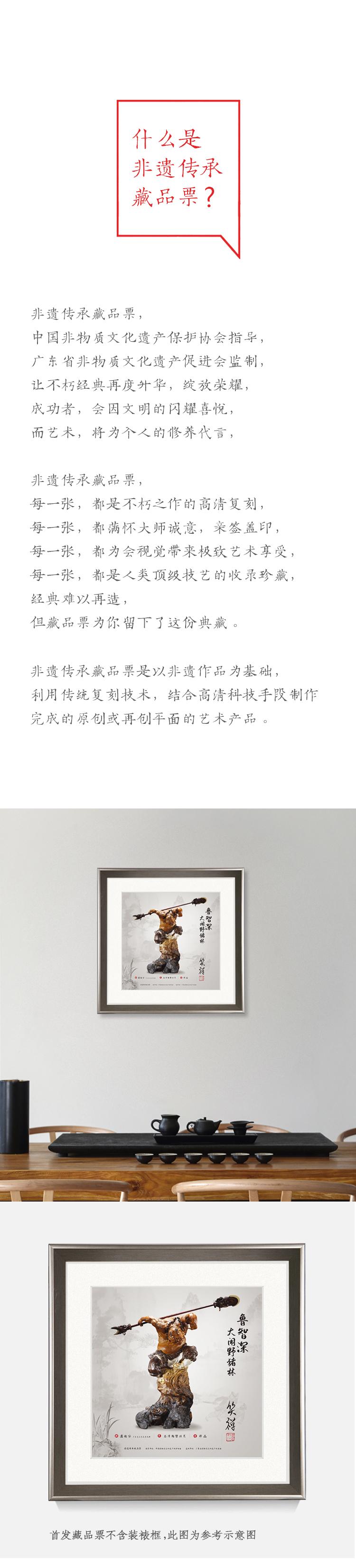 鲁智深大闹野猪林_05.jpg