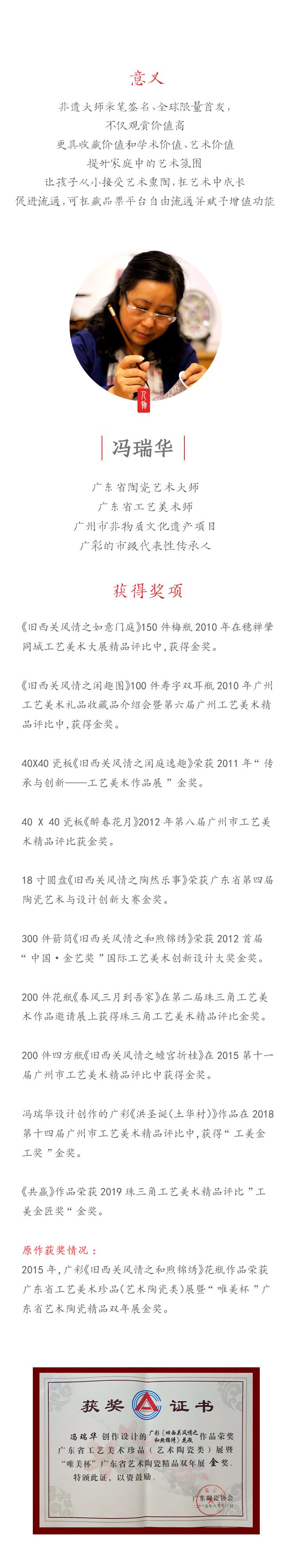 旧西关风情之和煦锦绣_08.jpg